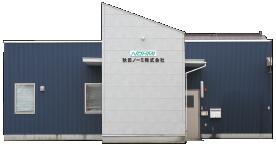 秋田ノーミ株式会社